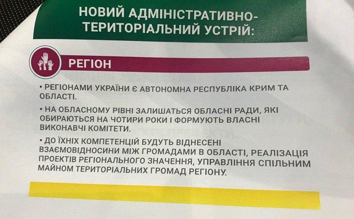 Децентрализация в Украине: районы заменят округами и ОТГ. Фото: LB.ua