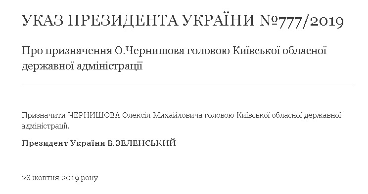 Бно-Айрияну уже назначили замену: председателем Киевской ОГА стал Чернышев. Скриншот сайта президента