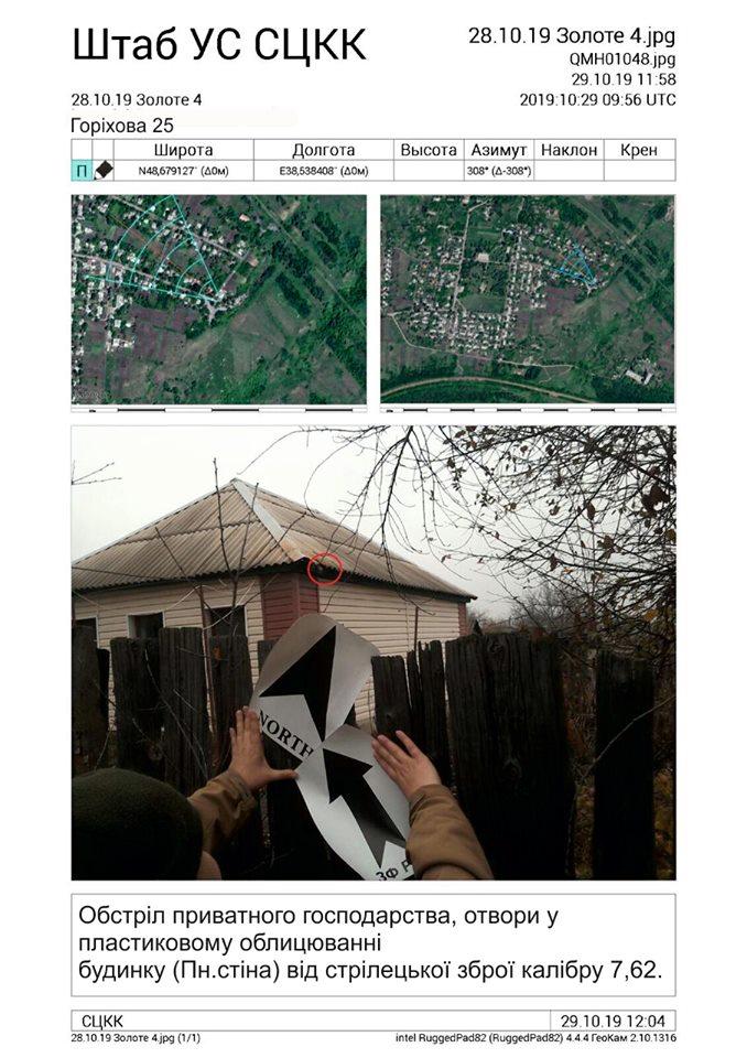 Разведение войск: обнародованы фотодоказательства обстрелов «Золотого-4» террористами. Фото: штаб ООС