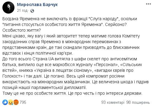Журналисты опубликовали новую порцию переписки скандального «слуги народа» Яременко. Скриншот поста Мирославы Бранчук в Facebook