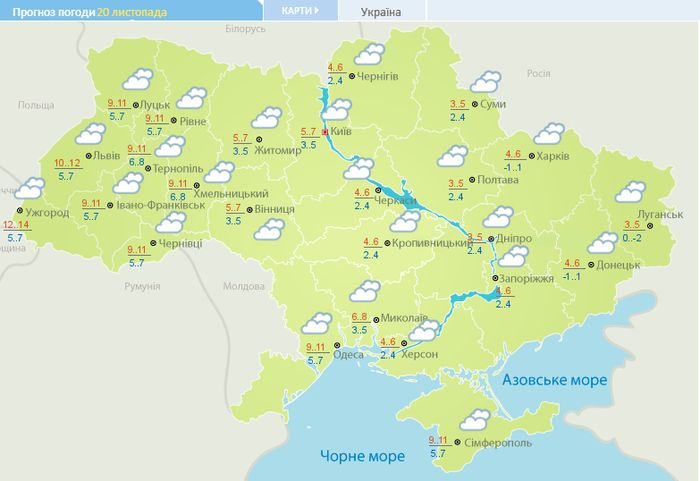 Прогноз погоди на 20 листопада. Фото: meteo.gov.ua