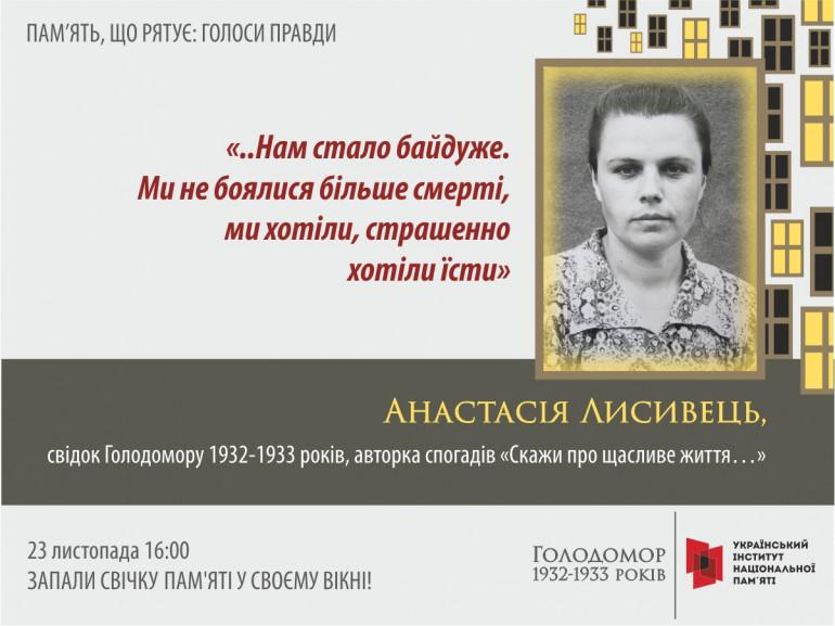 Голодомор 1932-1933 років: спогади очевидців, що пережили геноцид