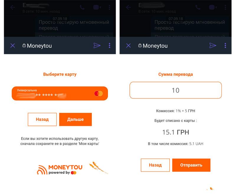 В Украине запускают новый сервис денежных переводов. Фото: AIN