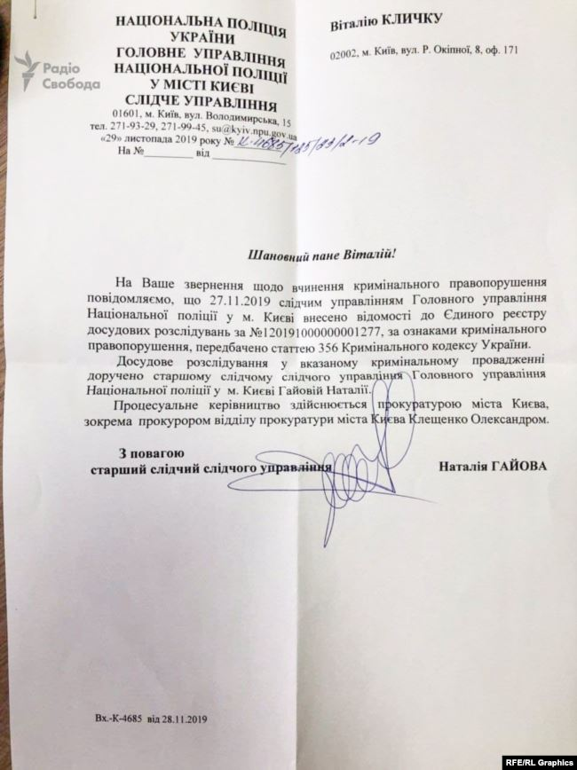 Проти Богдана відкрили кримінальну справу. Фото: Нацполіція