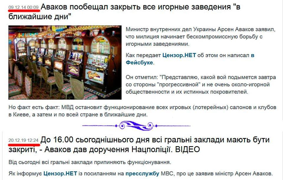 Букмекери приймають ставки, як надовго Аваков зачинив гральні заклади - реакція соцмереж