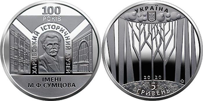 Монета, присвячена 100-й річниці заснування Харківського історичного музею ім. М. Ф. Сумцова. Фото: НБУ