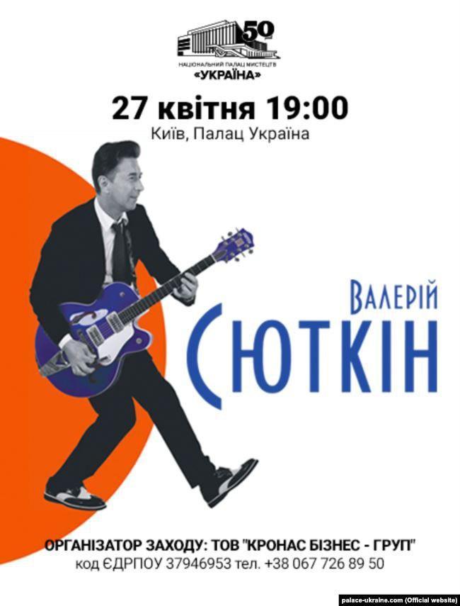 40 нардепів звернулися в СБУ з вимогою не допустити в Україні концерти російських гастролерів Сюткіна і Сєрова, які підтримали окупацію Криму, - Ар'єв - Цензор.НЕТ 7261