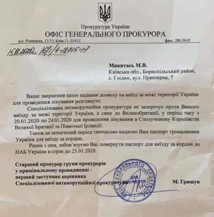 Скріншот листа з підписом Максима Грищука. Фото: Telegram
