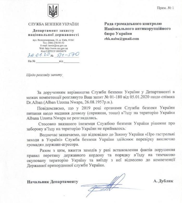 Документ: Совет общественного контроля НАБУ