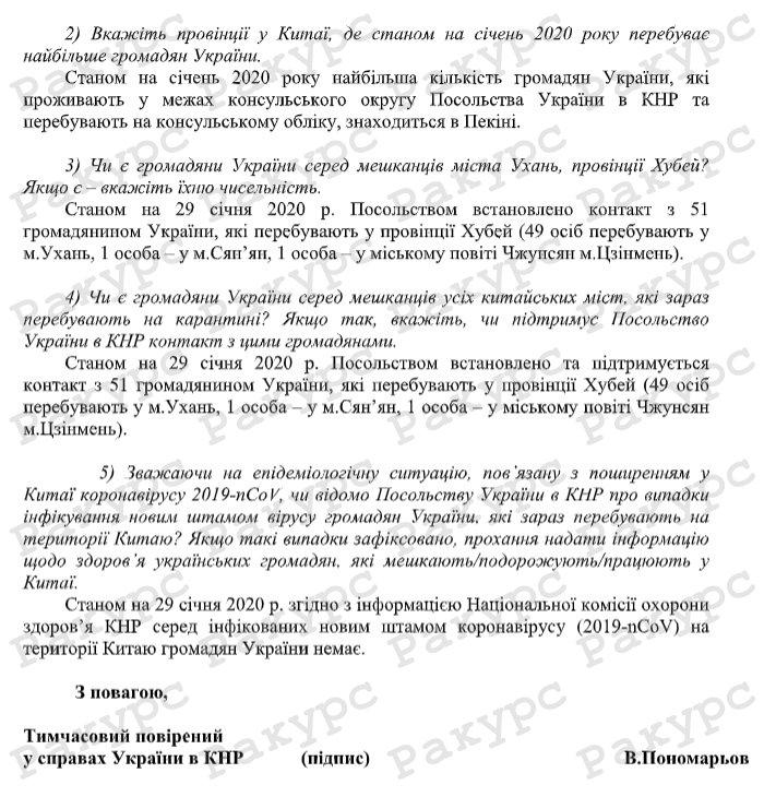 Епідемія коронавірусу: в зачиненому на карантин Ухані перебувають майже 50 українців - посольство / Фото: