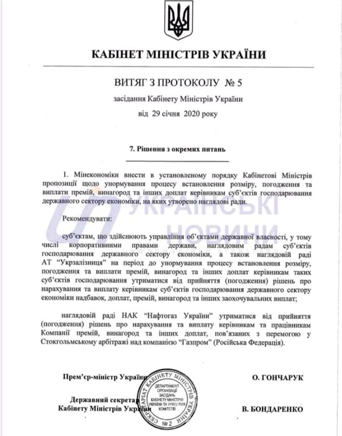 Скріншот протоколу засідання Кабміну. Фото: Українські новини