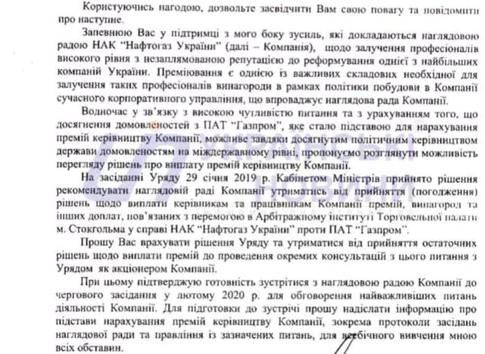 Скріншот листа Гончарука голові наглядової ради «Нафтогазу». Фото: Українські новини