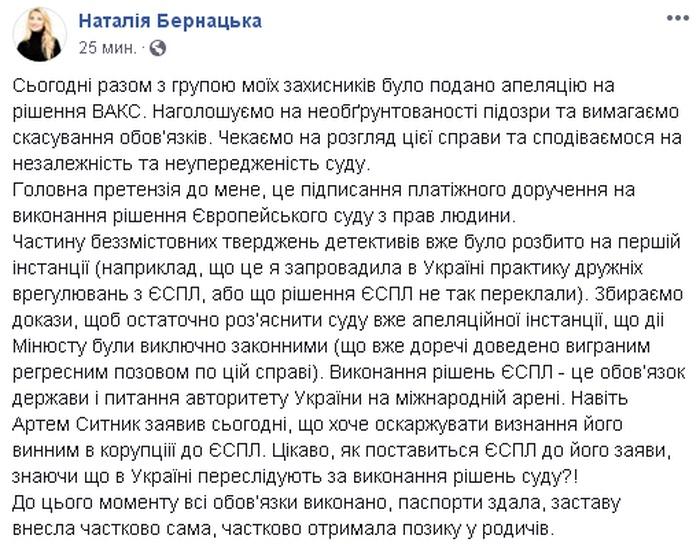 Скріншот поста Наталії Бернацької в Facebook