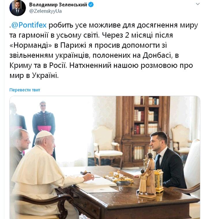 Скріншот твіту Володимира Зеленського