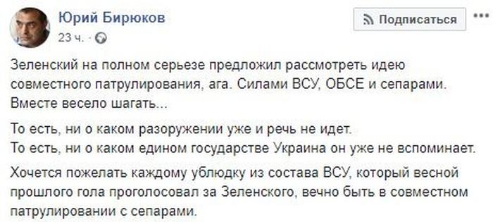 Скріншот поста Юрія Бірюкова в Facebook