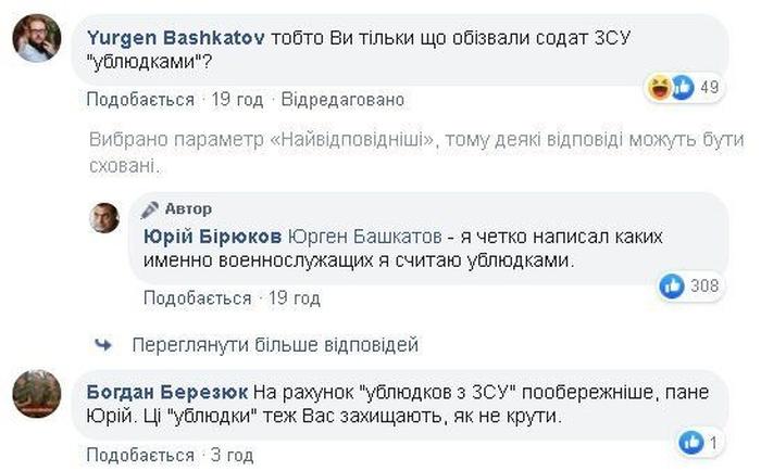 Скріншот реакції соцмереж на пост Юрія Бірюкова