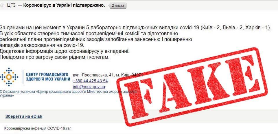 Фейковое сообщение о коронавирусе, фото: Volodymyr Birulia