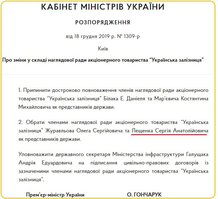 Зарплата Лещенко: в Укрзализныце отказались назвать суммы, данные нашлись в декларации