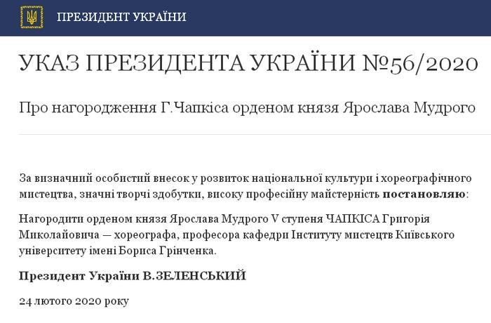 Указ про нагородження орденом князя Ярослава Мудрого Григорія Чапкіса. Скріншот сайту Офісу президента