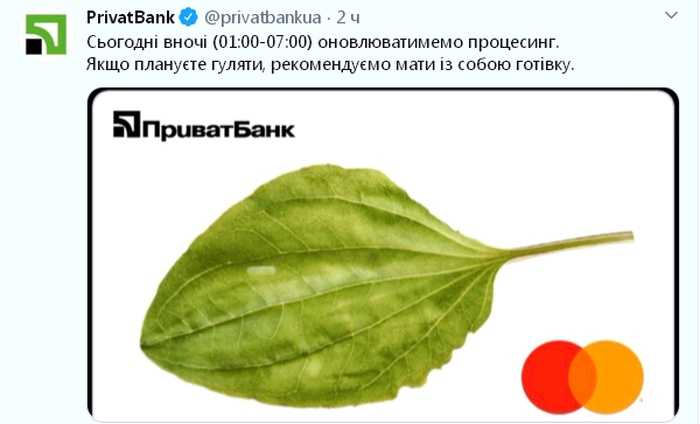 Скріншот поста прес-служби «ПриватБанку» в Twitter