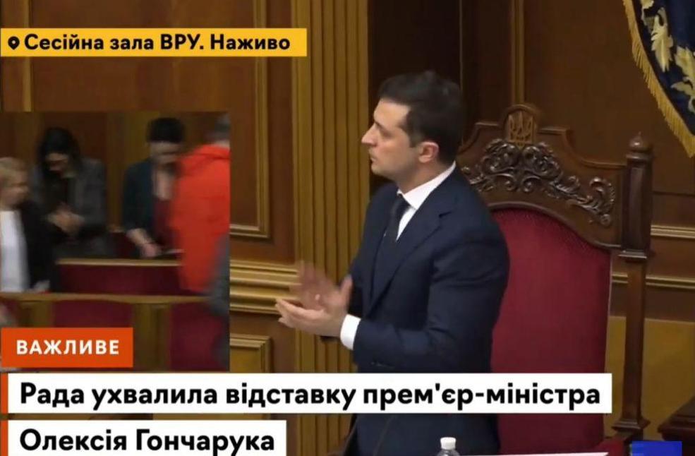 Правительство Гончарука ушло в отставку. Президент Зеленский находился в зале ВР в момент принятия решения