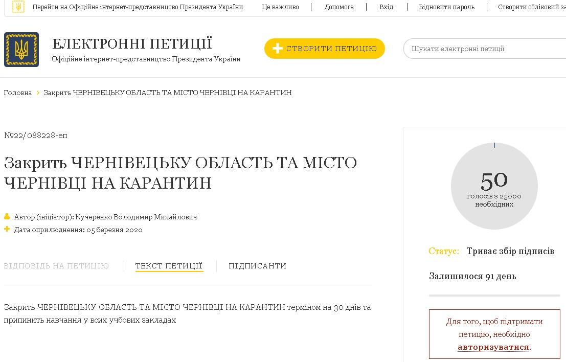 Новые Санжары отдыхают: из-за коронавируса Зеленского просят на месяц закрыть Черновицкую область