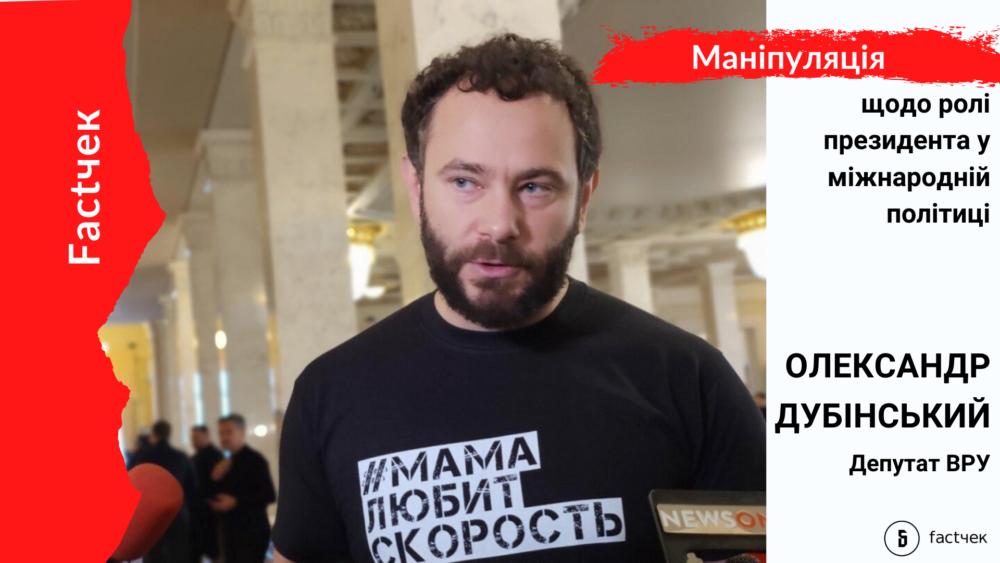 """Дубінський """"забув"""" Конституцію, виправдовуючи дії Єрмака у Мінську"""