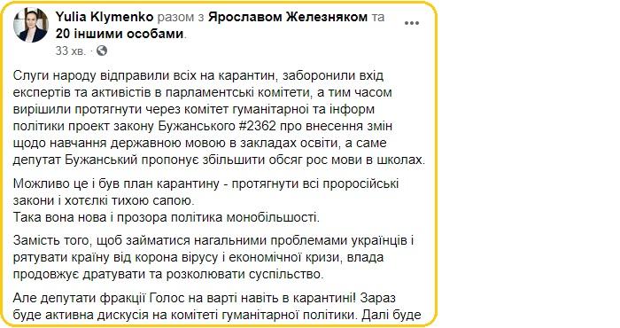 Комітет Ради за зачиненими дверима вирішує долю української мови у школах