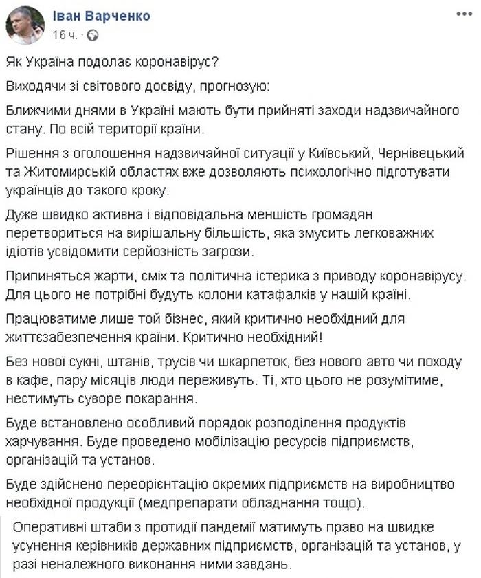 Скріншот Івана Варченка в Facebook