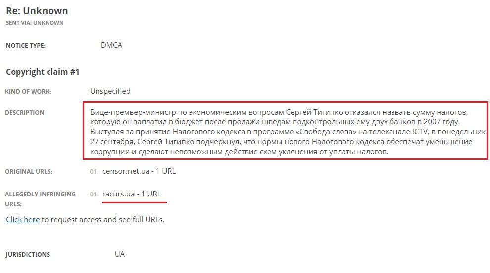 Тигипко зачищает неугодные новости за 2013 год: готовится к всплытию