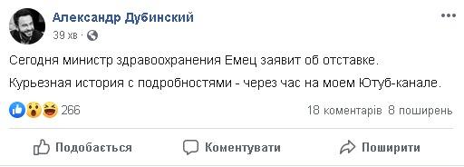 Ємець сьогодні піде у відставку, заявляють нардепи. Скріншот посту Олександра Дубінського в ФБ