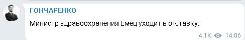 Ємець сьогодні піде у відставку, заявляють нардепи. Скріншот посту Олексія Гончаренка в Телеграмі