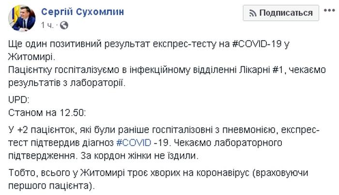 Скріншот поста Сергія Сухомлина в Facebook
