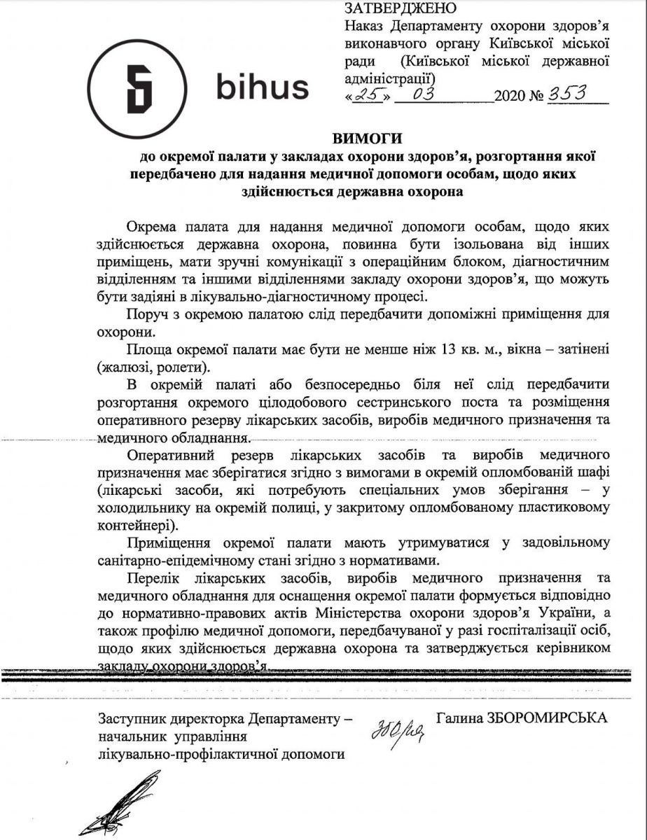 Коронавірус спеціального призначення: віп-пацієнтів готуються лікувати, як у Куршевелі