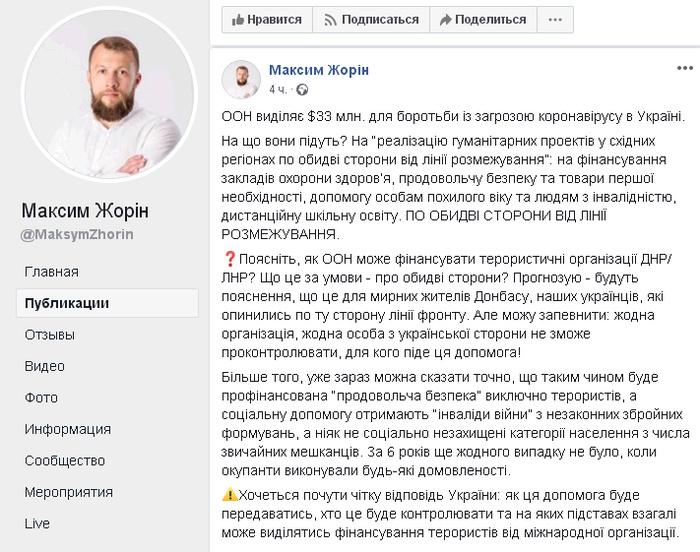 Скриншот поста Максима Жорина в Facebook