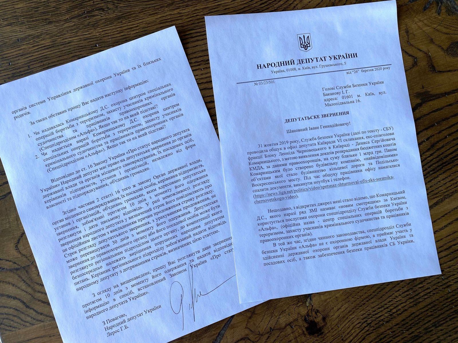Звернення Лероса до СБУ з приводу охорони Комарницького, фото — Фейсбук Гео Лероса