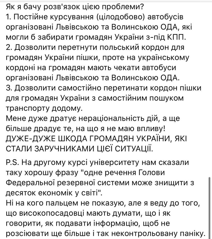 Скріншот поста Ігоря Іуса в Facebook