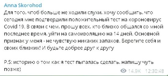 Скріншот поста Анни Скороход в Telegram