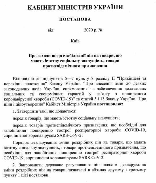 Кабмін запроваджує державне регулювання цін, документ: Олексій Гончаренко