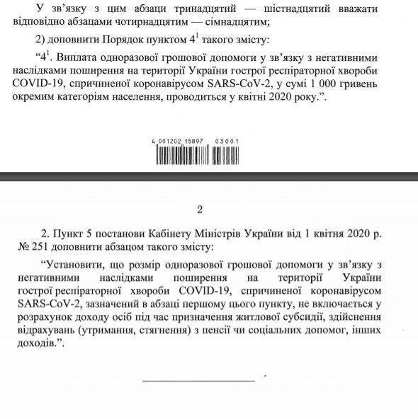 Допомога малозахищеним: кому з українців і скільки виплатить Кабмін