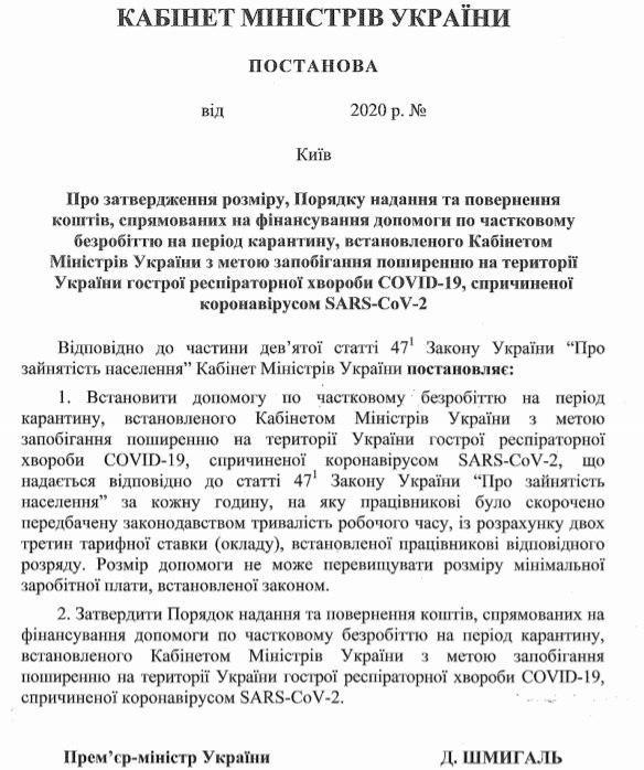 Допомога безробітним: кому з українців і скільки виплатить Кабмін
