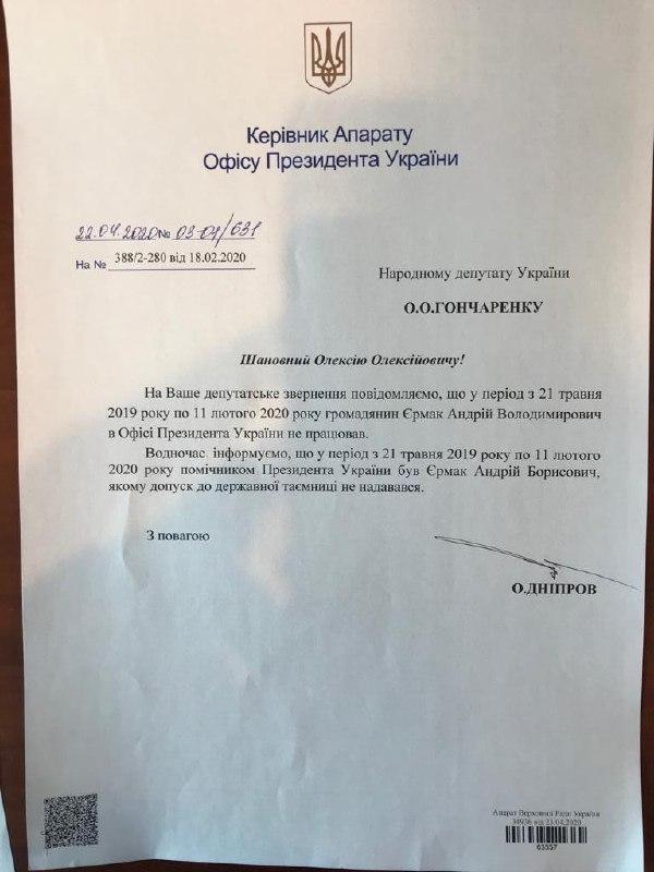 Єрмак не мав доступу до держтаємниці у часі поїздки Зеленського на саміт у Парижі: документ / Фото: Гончаренко у Телеграм