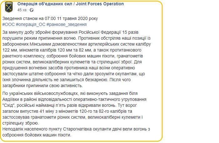 Війна на Донбасі: окупанти обстріляли захисників Авдіївки та Оріхового, є поранені і травмовані / Фото: Фейсбук