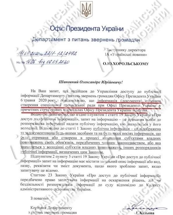 Новини України: у Зеленського не знають про анонсовану Єрмаком раду з обговорення резонансних справ