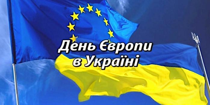 16 травня свято: День Європи та Міжнародний день мирного співіснування