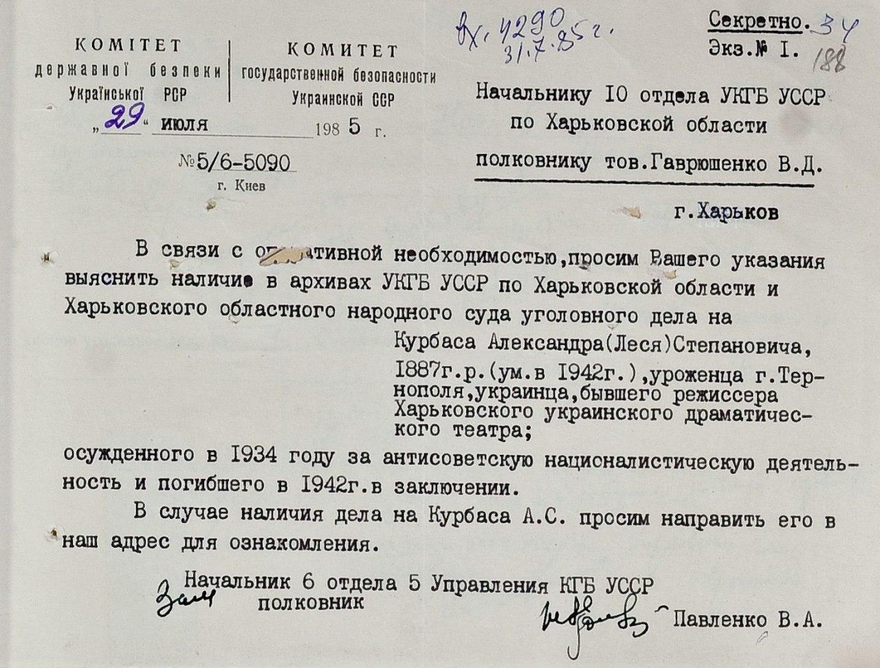 Документ о Лесе Курбасе, фото: СБУ