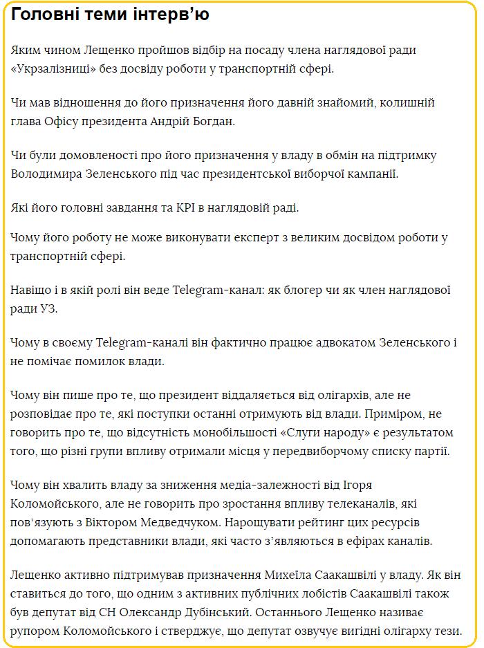 """Лещенко спричинив скандал: дав інтерв'ю, яке заборонив публікувати / Фото: Скрін сайту """"Бабель"""""""
