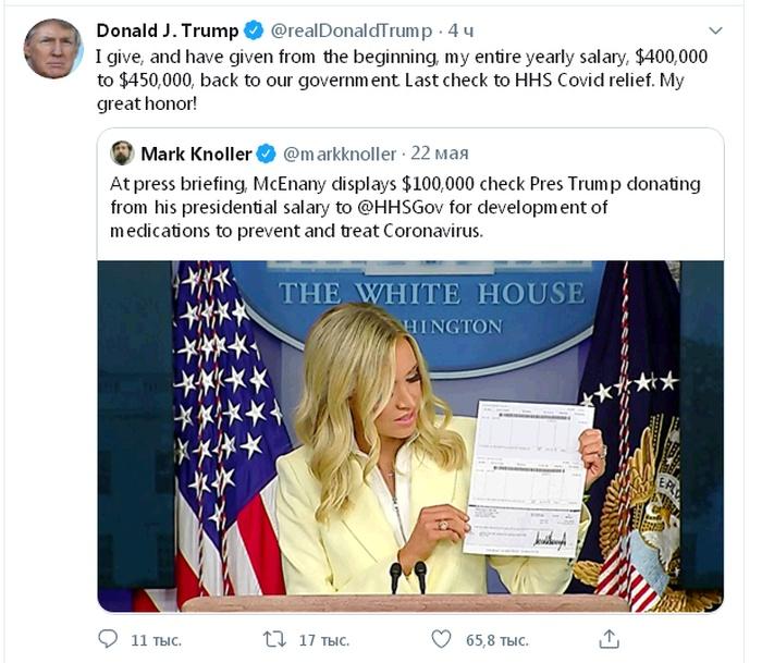 Скріншот поста Дональда Трампа у Twitter