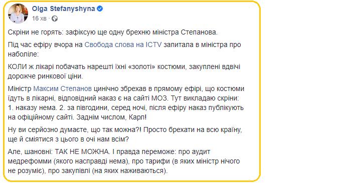 Степанова звинуватили у брехні щодо костюмів, МОЗ вночі заднім числом додало наказ — нардеп