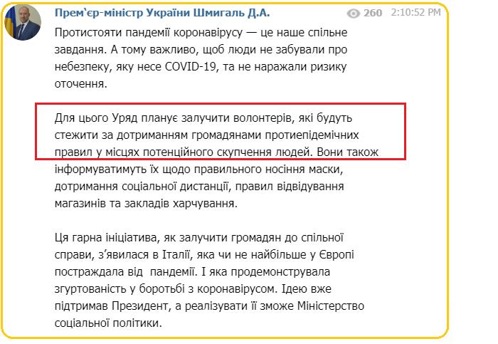 Шмигаль пропонує волонтерам стежити, чи носять українці маски і дотримуються дистанції